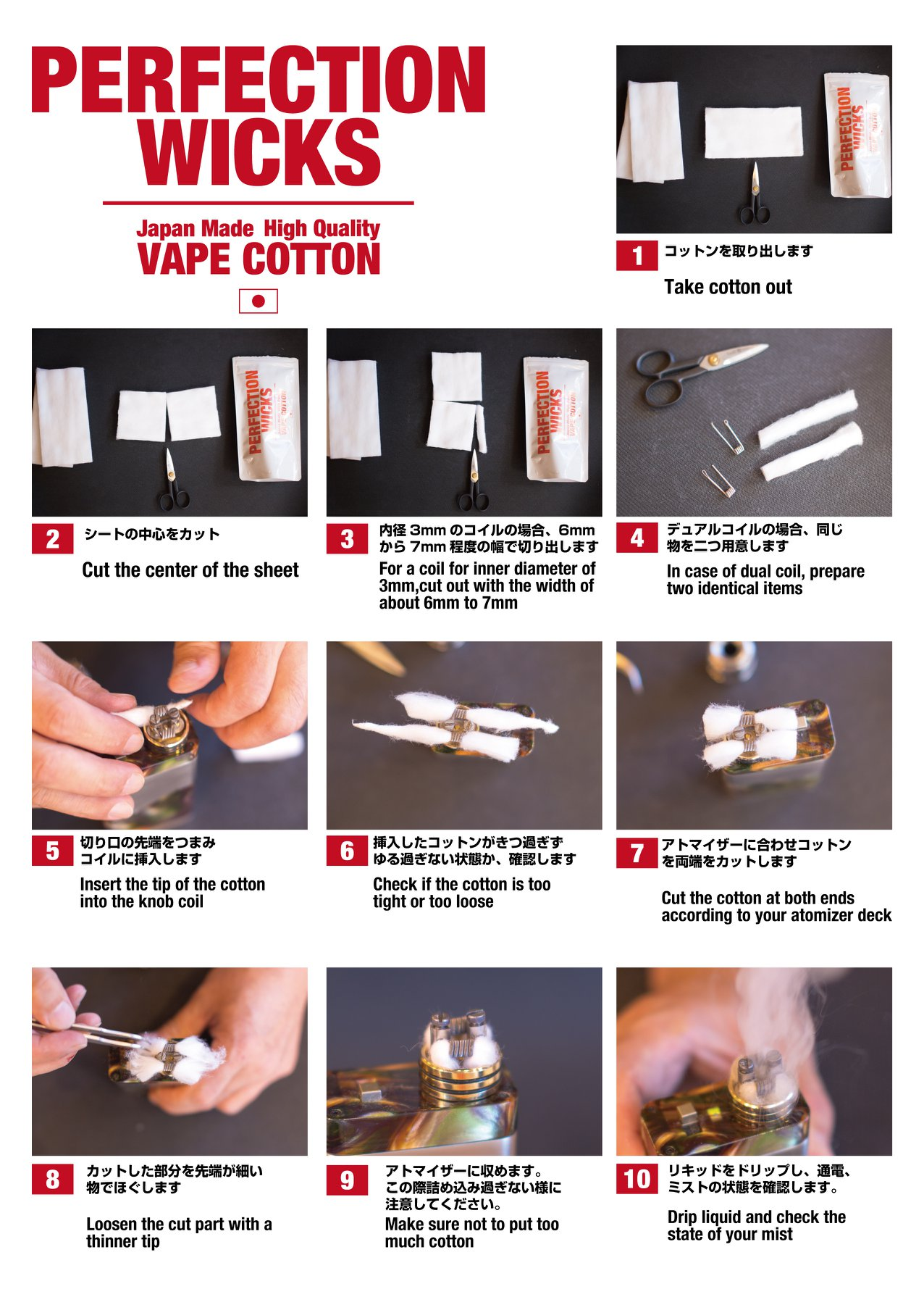 HOW TO USE PERFECTION WICKS